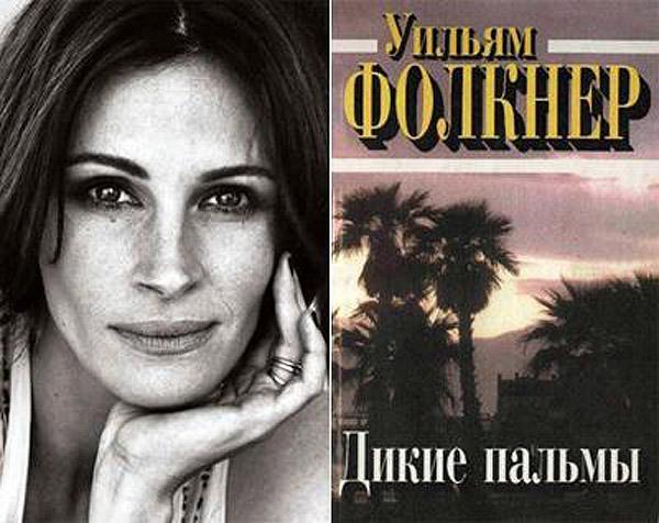 25. Джулия Робертс (Julia Roberts) — Уильям Фолкнер «Дикие пальмы».