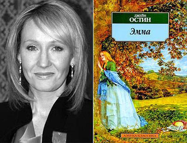 26. Джоан Роулинг (Joanne Rowling) — Джейн Остин «Эмма».