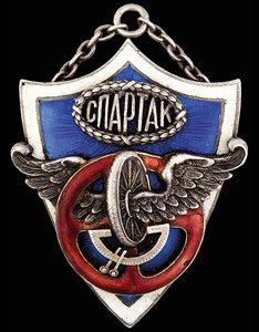 1924 г. Жетон ДСО «Спартак» «II приз за шоссейную гонку на мотоцикле»