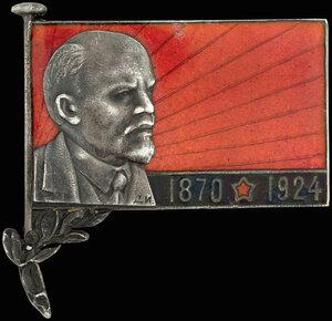 1924 г. Траурный знак с изображением В.И. Ленина