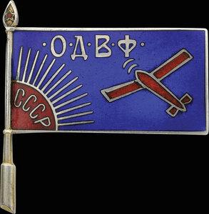 1924 г. Членский знак Общества друзей воздушного флота СССР (2)