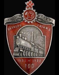 1925 г. Знак «100-летие Пролетарского завода Октябрьской железной дороги»