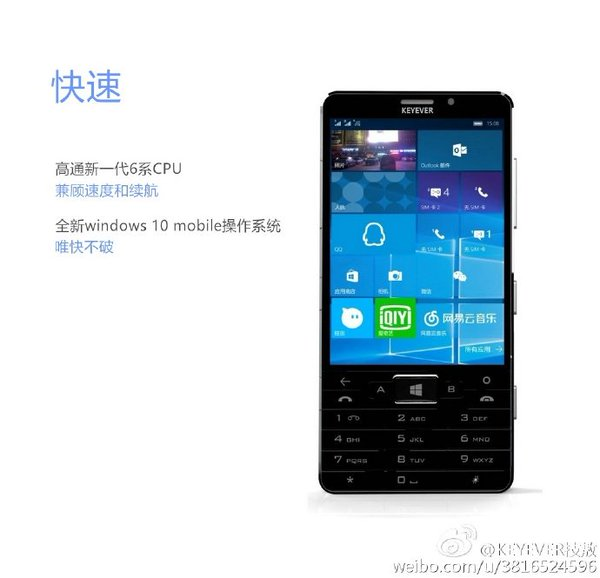 Наносу дебют Windows 10-смартфона сQWERTY-клавиатурой