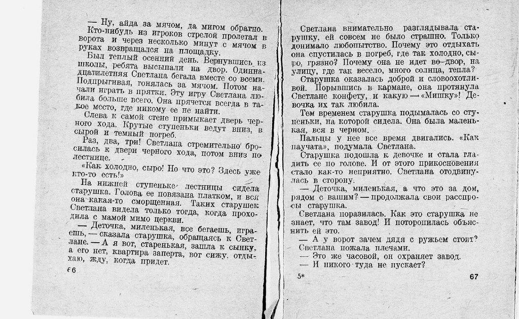 Зильвер_Быть на-чеку_1938_5.jpg
