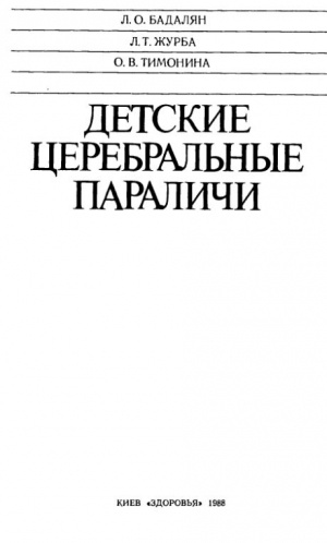 Аудиокнига Детские церебральные параличи - Бадалян Л.О.