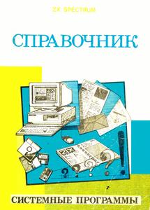 Литература по ПЭВМ ZX-Spectrum - Страница 4 0_1397ea_77488a08_M