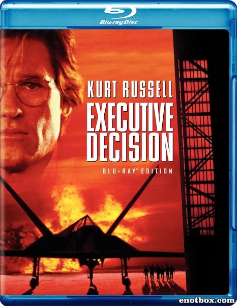 Приказано уничтожить / Executive Decision (1996/BDRip/HDRip)