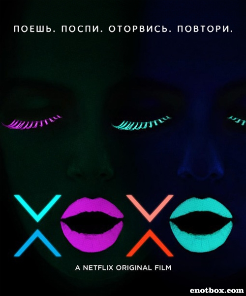 Чмоки / XOXO (2016/WEB-DL/WEB-DLRip)