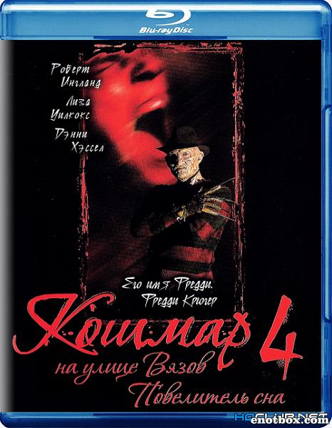 Кошмар на улице Вязов 4: Повелитель сна / A Nightmare on Elm Street 4: The Dream Master (1988/BDRip/HDRip)