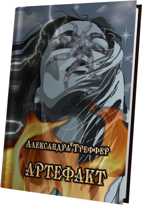А.Треффер-повесть Артефакт