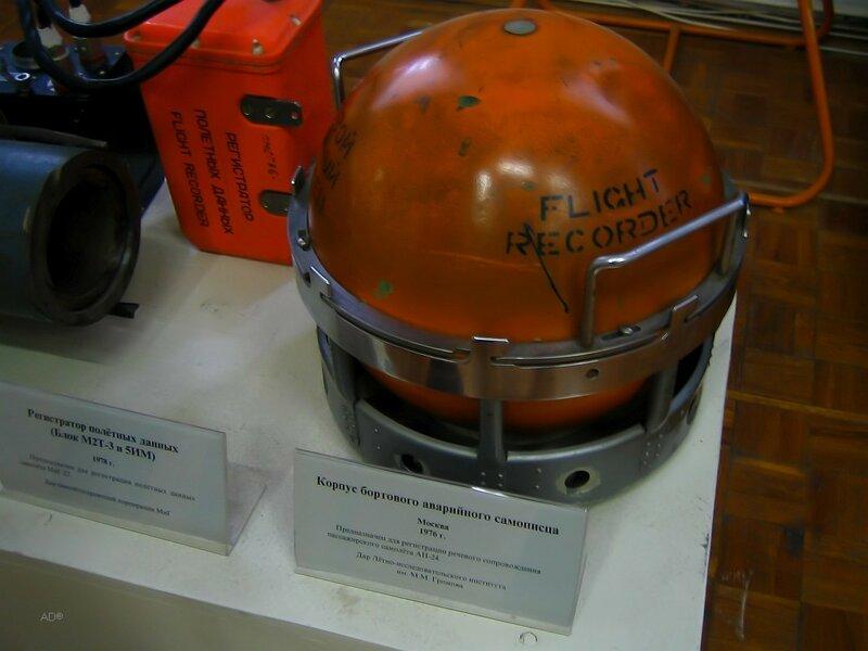 Черный ящик Ан-24