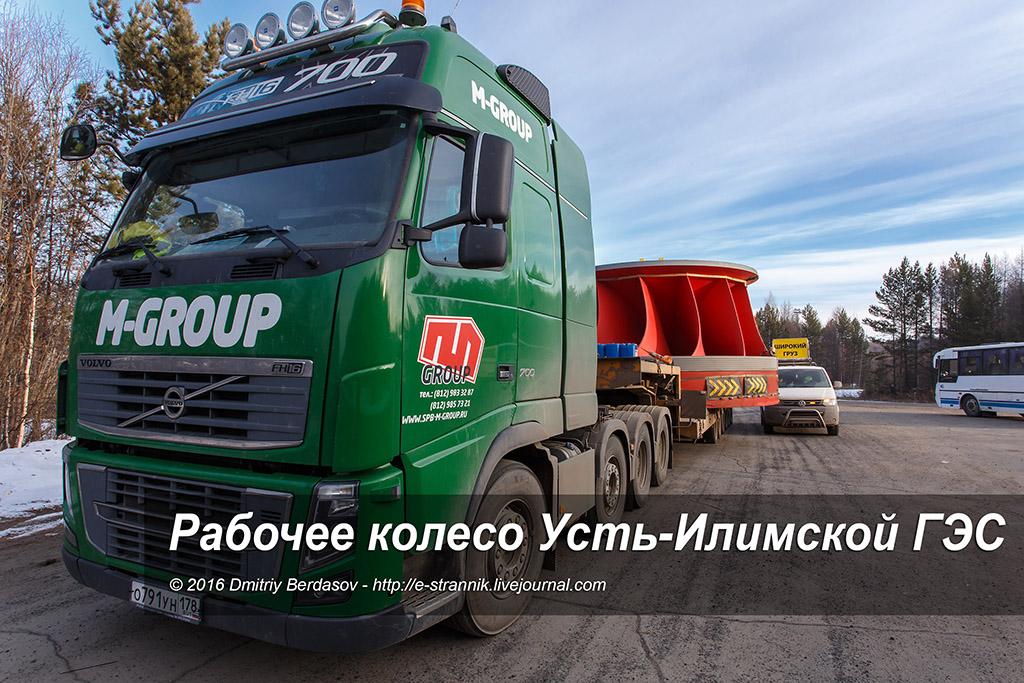 Рабочее колесо Усть-Илимской ГЭС