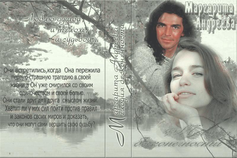 Маргарита Андреева Мелодия Бесконечности