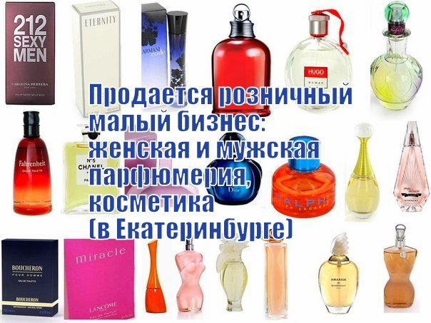 _парфюмерия_косметика_розница.jpg