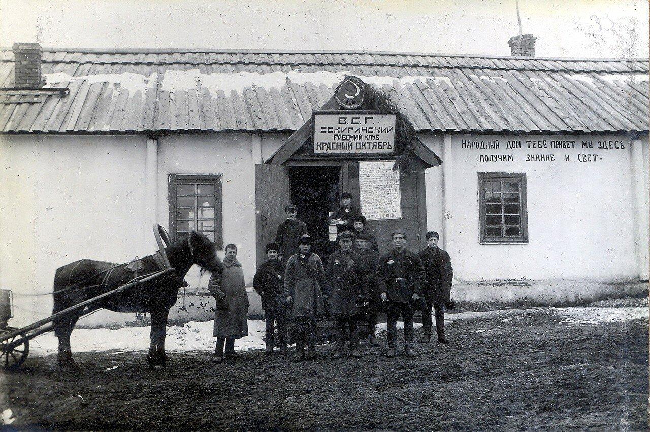 1929. Клуб в селе Секирино