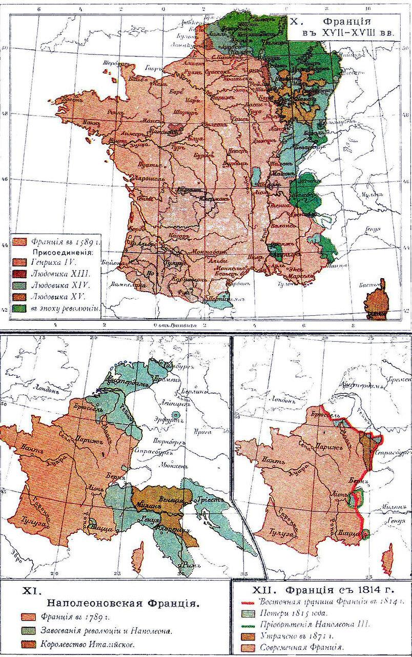 Франция (XVII-1814)