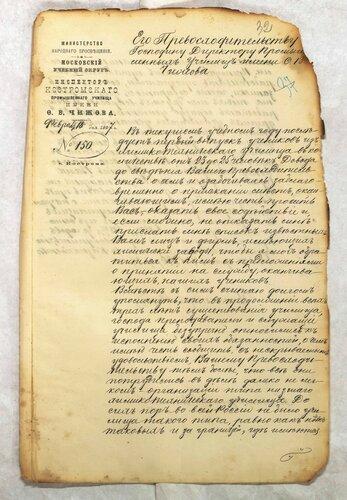 ГАКО, ф. 445, оп. 1, д. 78, л. 32.