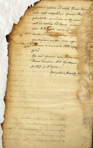 ГАКО, ф. 445, оп. 1, д. 172, л. 5об.