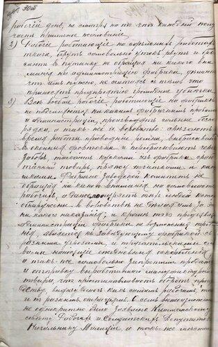 ф. 1288, оп. 1, д. 50, л. 30 об