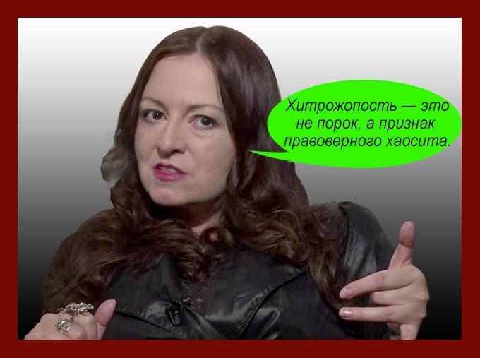Витухновская Алина Хитрожопость это не порок, а признак правоверного хаосита.