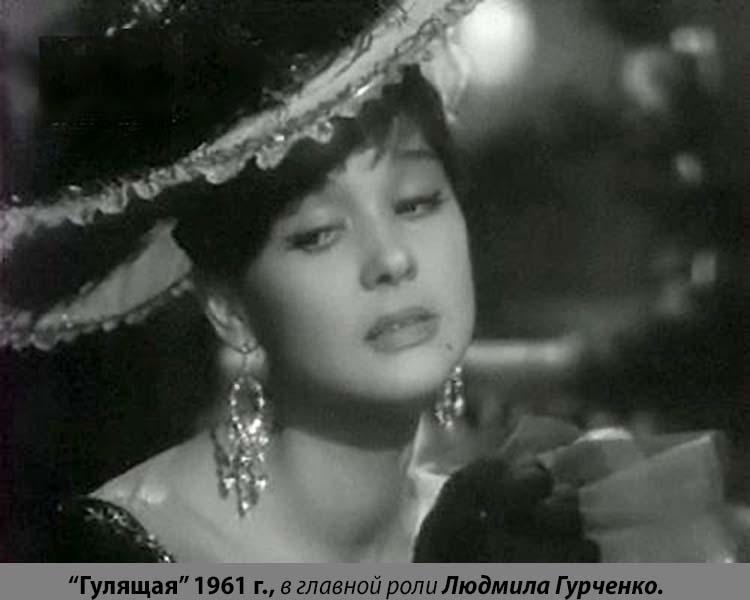 Гулящая (1961г.) Людмила Гурченко (750