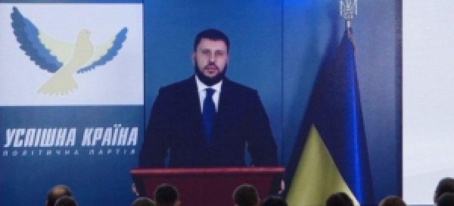 """""""Успешная страна"""" - путь для возвращения клана Януковича"""