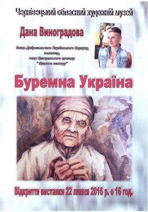 Выставка картин Даны Виноградовой в Черновцах. Анонс