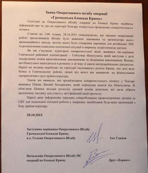 """Заявление Оперативного штаба операции """"Общественная блокада Крыма"""""""