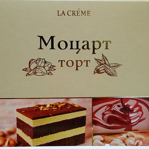 Моцарт уже не торт