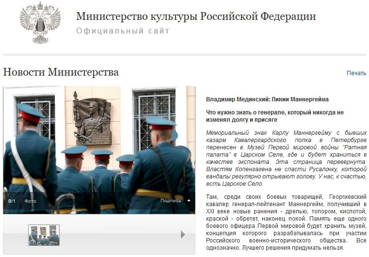 20161027-Владимир Мединский: Линии Маннергейма