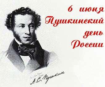 6 июня — День русского языка (Пушкинский день)