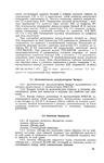 Радиостанция Р-143. Техническое описание. Аккумулятор и антенное имущество