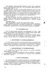 Радиостанция Р-143. Техническое описание. Инструменты