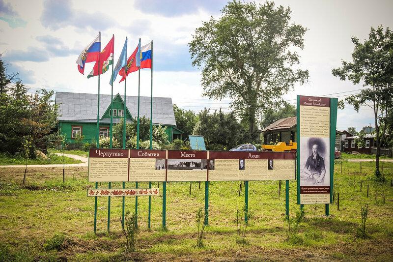 Село Черкутино