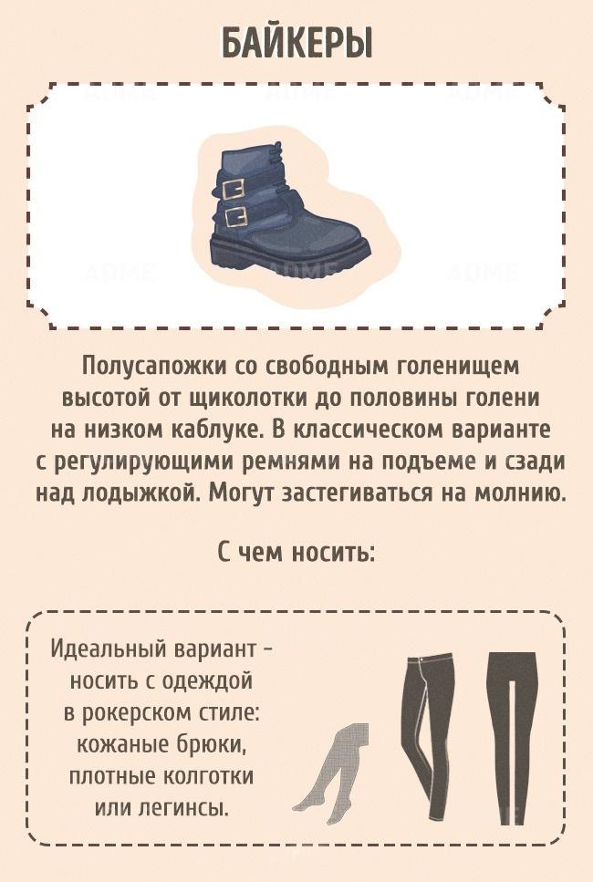 обувь-с-чем-сочетать20.jpg