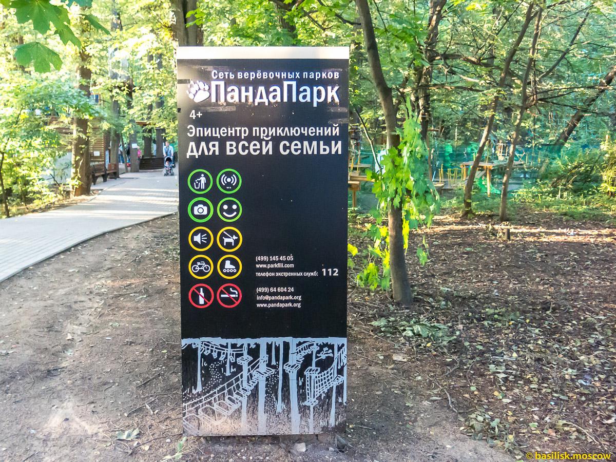 ПандаПарк в парке Фили. Июль 2016