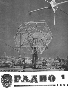 """Журнал: """"Радио"""" - Страница 18 0_149067_6405c6be_orig"""