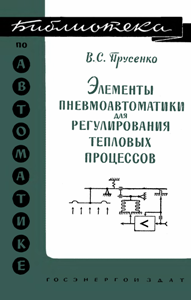 Серия: Библиотека по автоматике - Страница 2 0_149288_a63e37db_orig