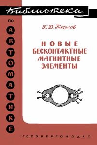 Серия: Библиотека по автоматике - Страница 4 0_14965b_d9091f9b_orig