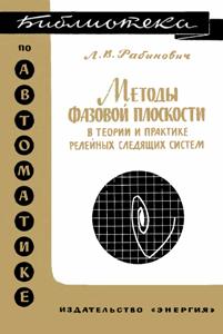 Серия: Библиотека по автоматике - Страница 6 0_14b7ed_853ca4d8_orig