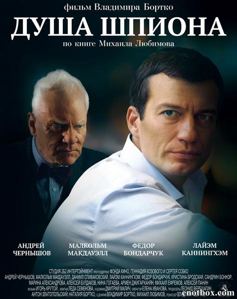 Душа шпиона (2015/HDTV/SATRip/HDTVRip)
