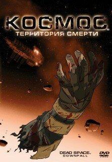 Dead Space: Downfall / Космос: Территория смерти 0_17e865_52dfc3b5_L