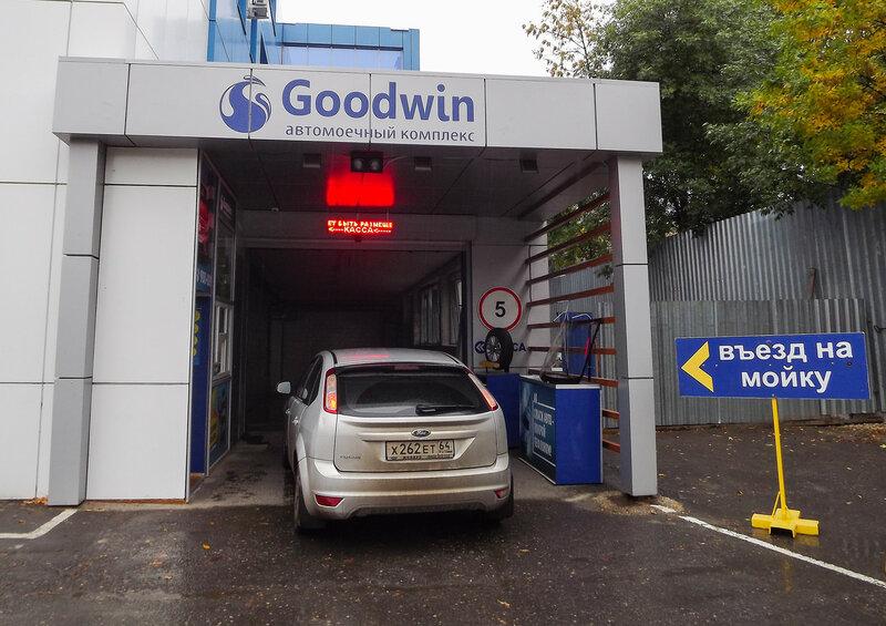 Автомойка Goodwin