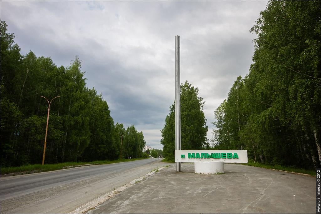 Изумрудные копи Урала Малышевский прииск