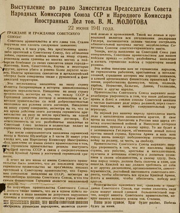 41-g-vistuplenie_vm_molotova_po_radio_22_iyna_1941_g_gazeta_mo.jpg