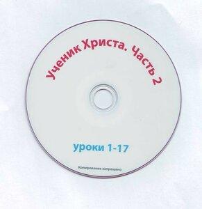 Ученик Христа 2 часть - DVD.JPG