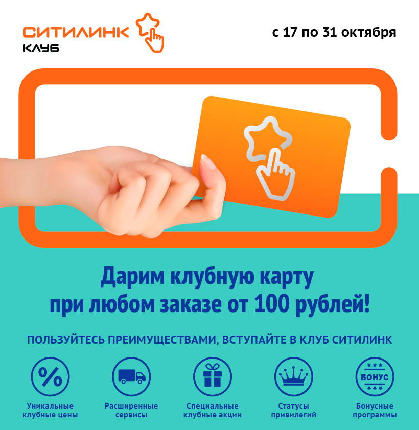 Клуб Ситилинк, карта за 100 рублей