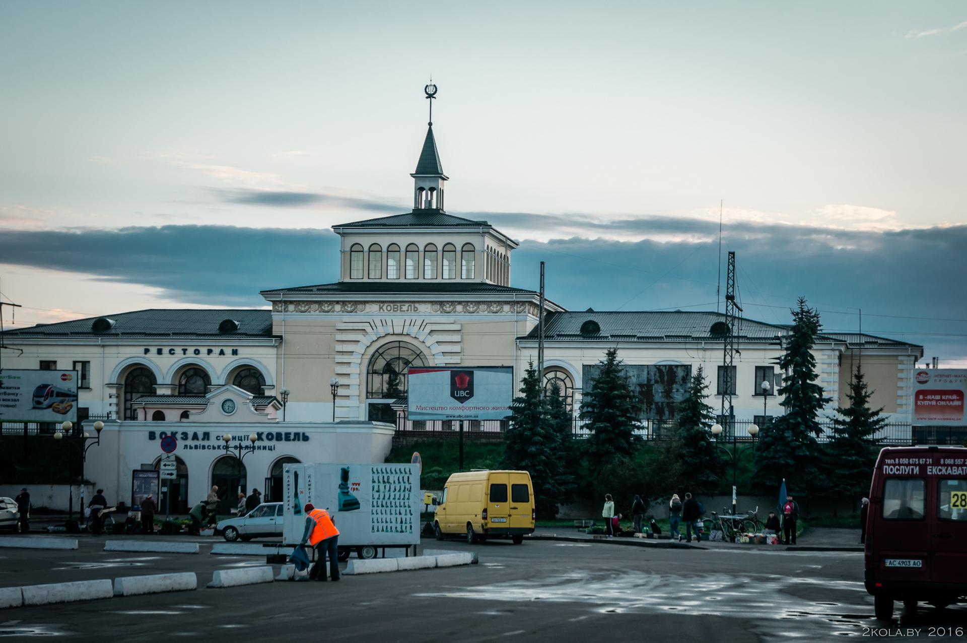 Жд вокзал Ковель