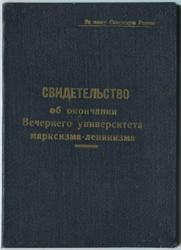 Свидетельство об окончании Вечернего университета марксизма-ленинизма