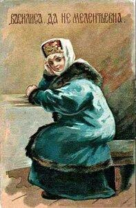 Василиса,да не Мелентьевна.